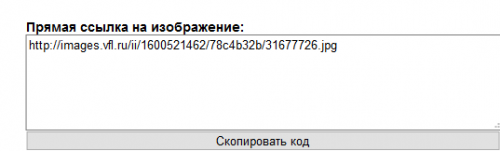 Screenshot_2020-10-06-VFL-Ru-ETO-FOTOKOSTING-BEZ-REGISTRATII-I-BYSTRYI-KOSTING-IZOBRAZENII2309d8a1ce633b69.png