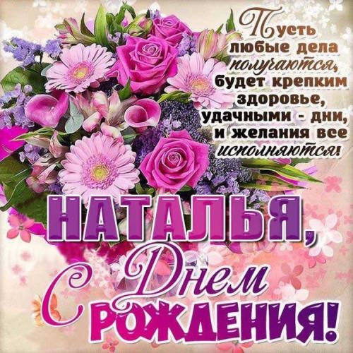 OTKRYTKA-POZDRAVLENIE-DLY-NATALI-S-DNEM-ROZDENIY-00399b1516e949c3555.jpg
